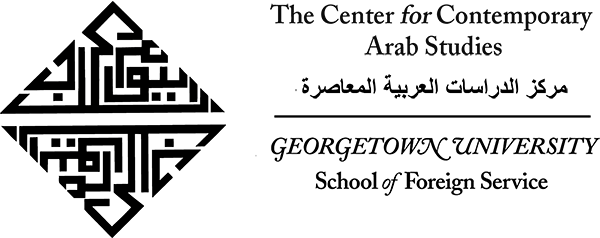 georgetown university school of foreign service center for contemporary arab studies logo