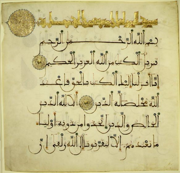 A page of a Quran with a gold-lettered heading in a different script than the following passage.